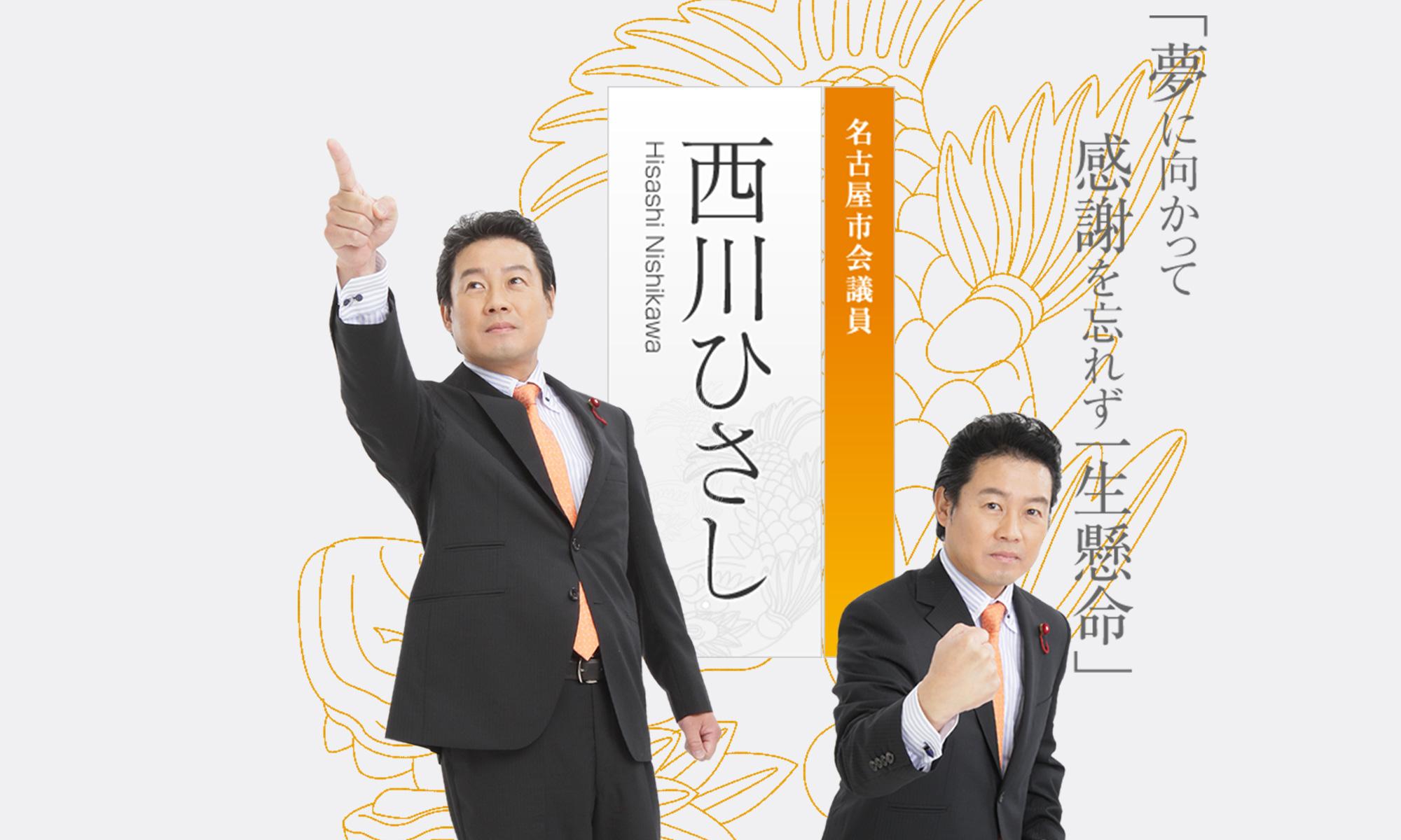 名古屋市会議員 西川ひさし公式ホームページ
